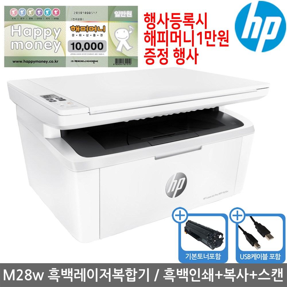 [해피머니상품권행사][당일발송] HP 레이저젯 M28w 흑백레이저복합기, 단일상품
