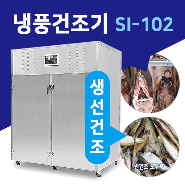 생선건조기 SI-102 신일 냉풍건조기 농산물 수산물 오징어, 단품