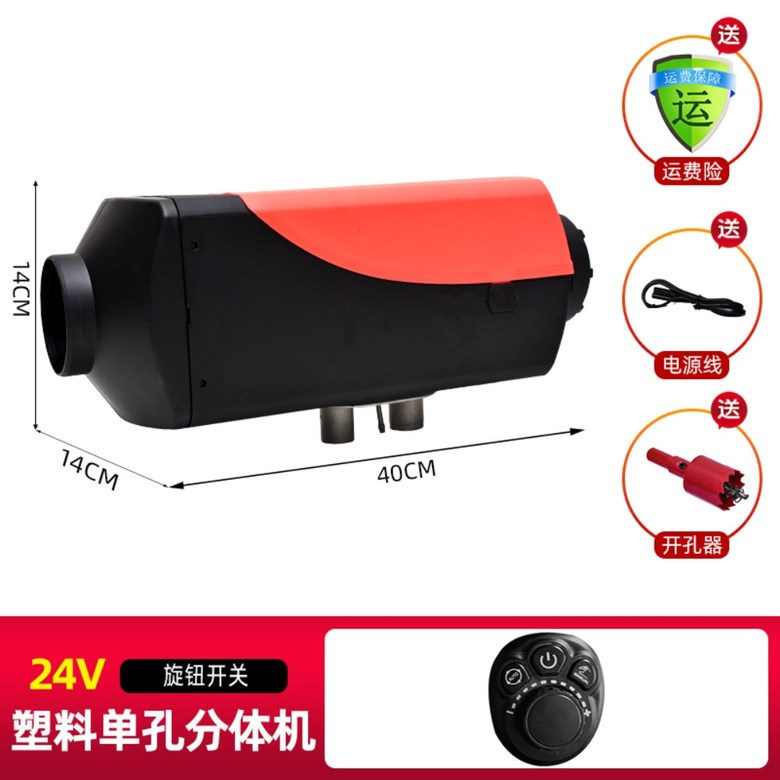 무시동히터 캠핑용 캠핑 히터 갬성캠핑 온풍기 난로, 24V 플라스틱  단일 구멍 + 손잡이 (별도)