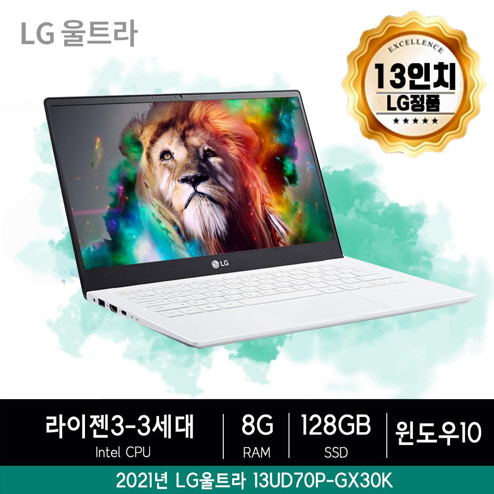 LG전자 2021 울트라 13UD70P-GX30K Win10 PRO 설치세팅