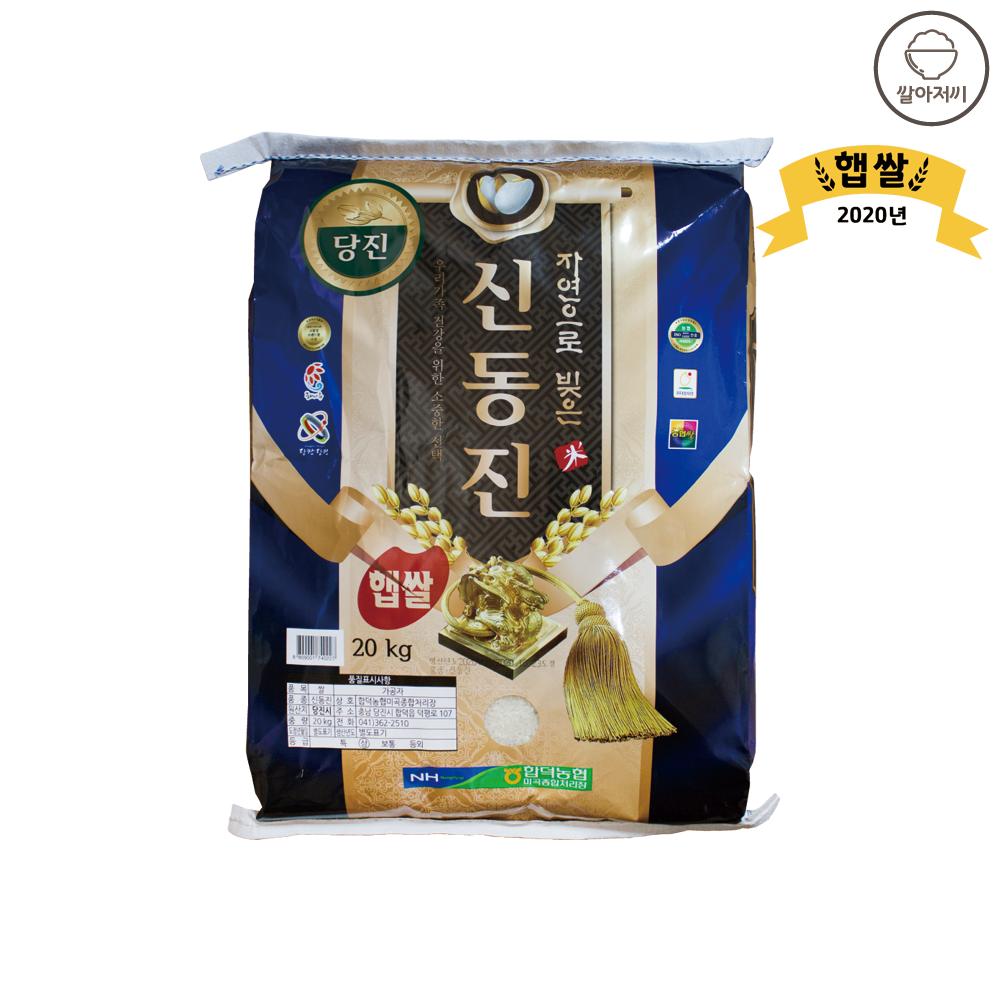 2020년 합덕농협 신동진쌀 20kg