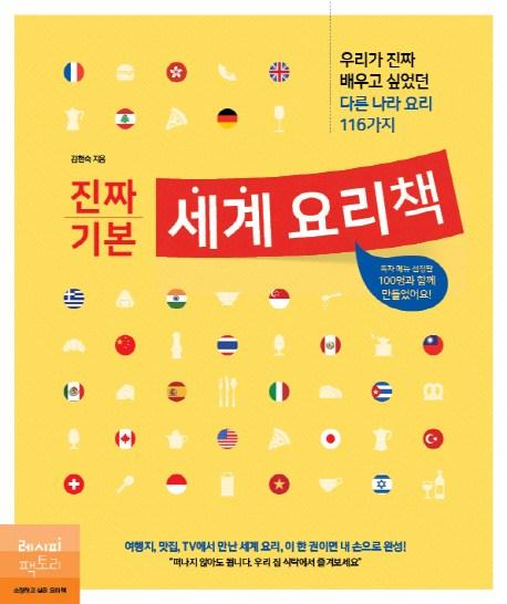 진짜 기본 세계 요리책:우리가 진짜 배우고 싶었던 다른 나라 요리 116가지, 레시피팩토리