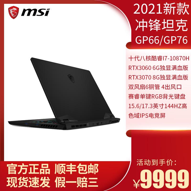 싼 저렴 저가 저렴한 가성비 게이밍 인강용 노트북 MSI 마이크로스타 GP76/GP66, 01 1TB 솔리드스테이트드라이브, 01 GP66i710870 3060 6, 01 16G