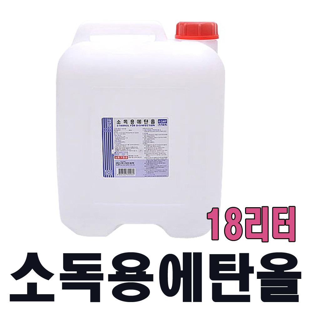 그린 소독용에탄올18리터 소독용알콜 살균소독, 1개