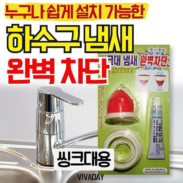 미스터강 레드트랩 씽크대용 냄새방지 싱크대배수구용품