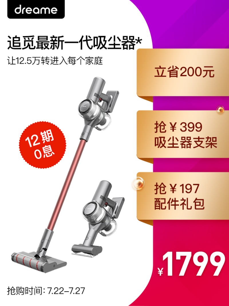 [Xiaomi 생태 체인] dreame 쫓는 무선 진공 청소기 V11 홈 소형 핸드 헬드 대형 흡입 진드기, 라바 레드