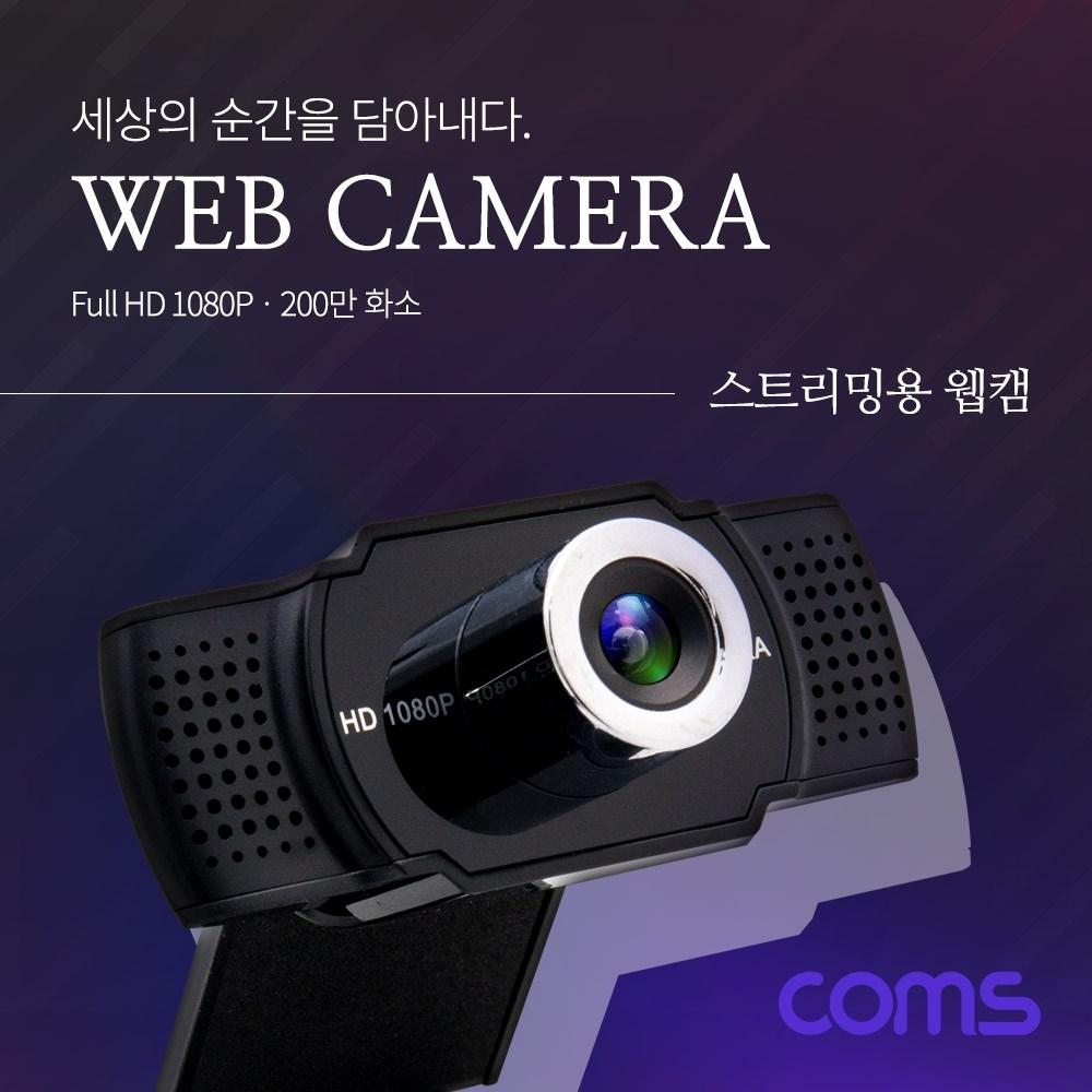 베카99_Coms 웹캠 Full HD 1920x1080P 200만 화소 PC카메라 웹카메라 PC웹카메라 PC웹캠 화상+fhowoi, ○⊙완벽한선택, ○⊙완벽한선택