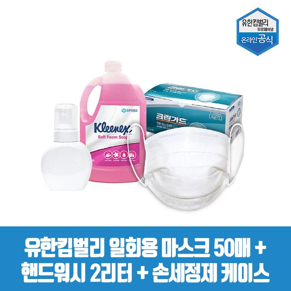 유한킴벌리 크린가드 청정 마스크 50, 1개, 50개입