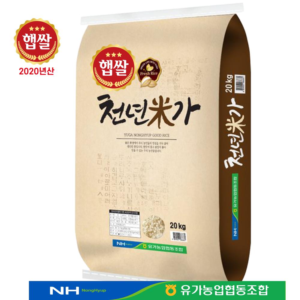 [유가농협] (햅쌀) 천년미가20kg 2020년산 찰진쌀, 20kg, 1포