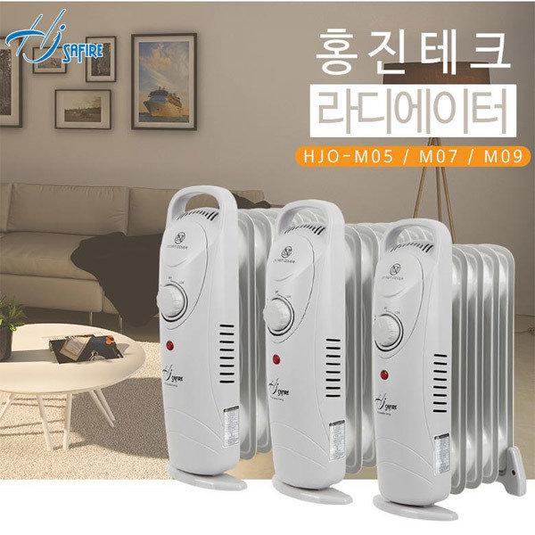 [사파이어] 절전형 9핀 미니 라디에이터 HJO-M09 소음 냄새 그을음없는 청정난방기구, 상세 설명 참조