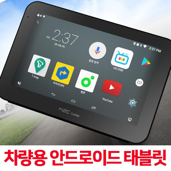 진짜 안드로이드 차량용태블릿 M2C 7000/8000W 퀵후방 블루투스통화 미러링가능 HD-DMB, M2C 7000W(거치형)