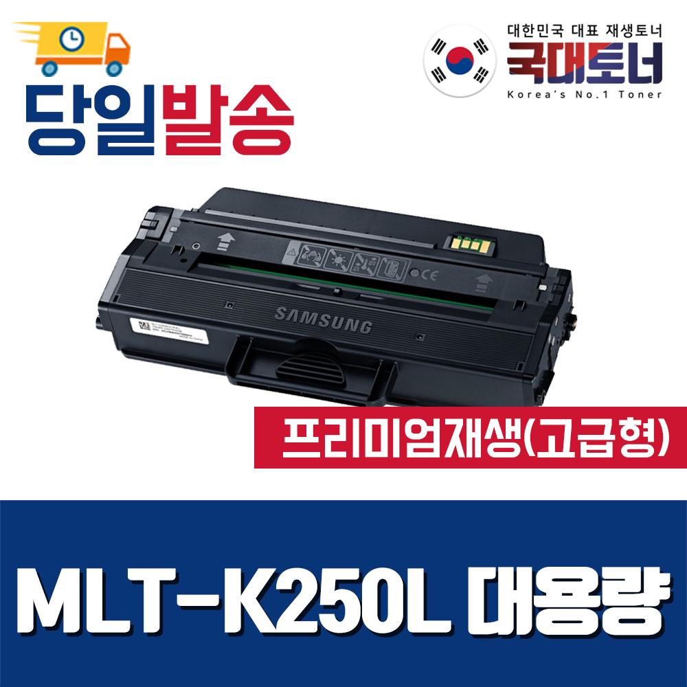 삼성 MLT-K250S MLT-K250L (대용량) 프리미엄재생(고급형) SL-M2680N M2680FN M2890FW M2890FW/GOV M2893FW, [칩O][잔량표시가능] MLT-K250L, [맞교환] 다쓴토너반납, 1
