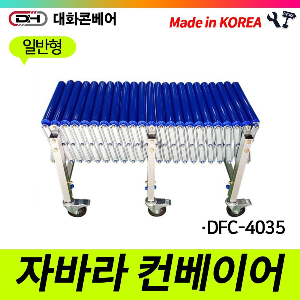 책임툴 대화콘베어 자바라 컨베이어 DFC-4035 일반형