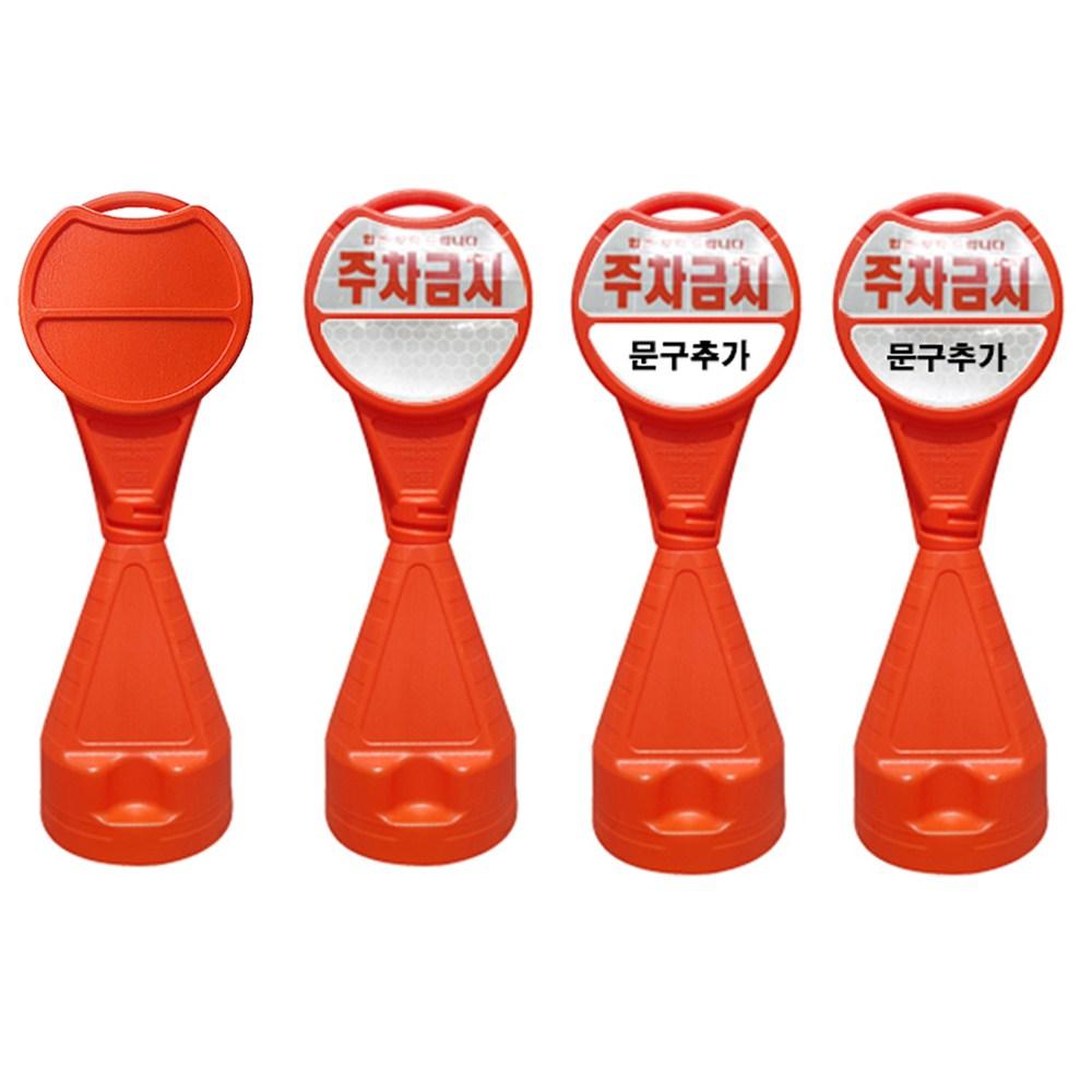(k) 신도 오뚜기 주차금지표지판, 1.주차오뚜기(무지)