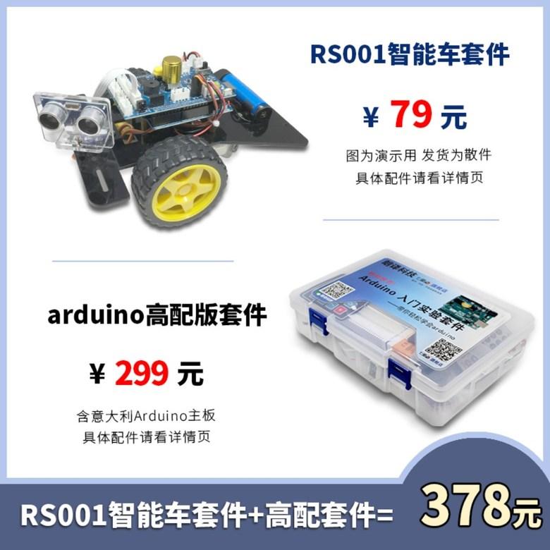 아두이노 우노 r3 arduino uno r3 영어버젼 개발 보드 확장 보드 키트, 고급 버전 키트 (원래 마더 보드 포함) + RS001 자동차 키트개
