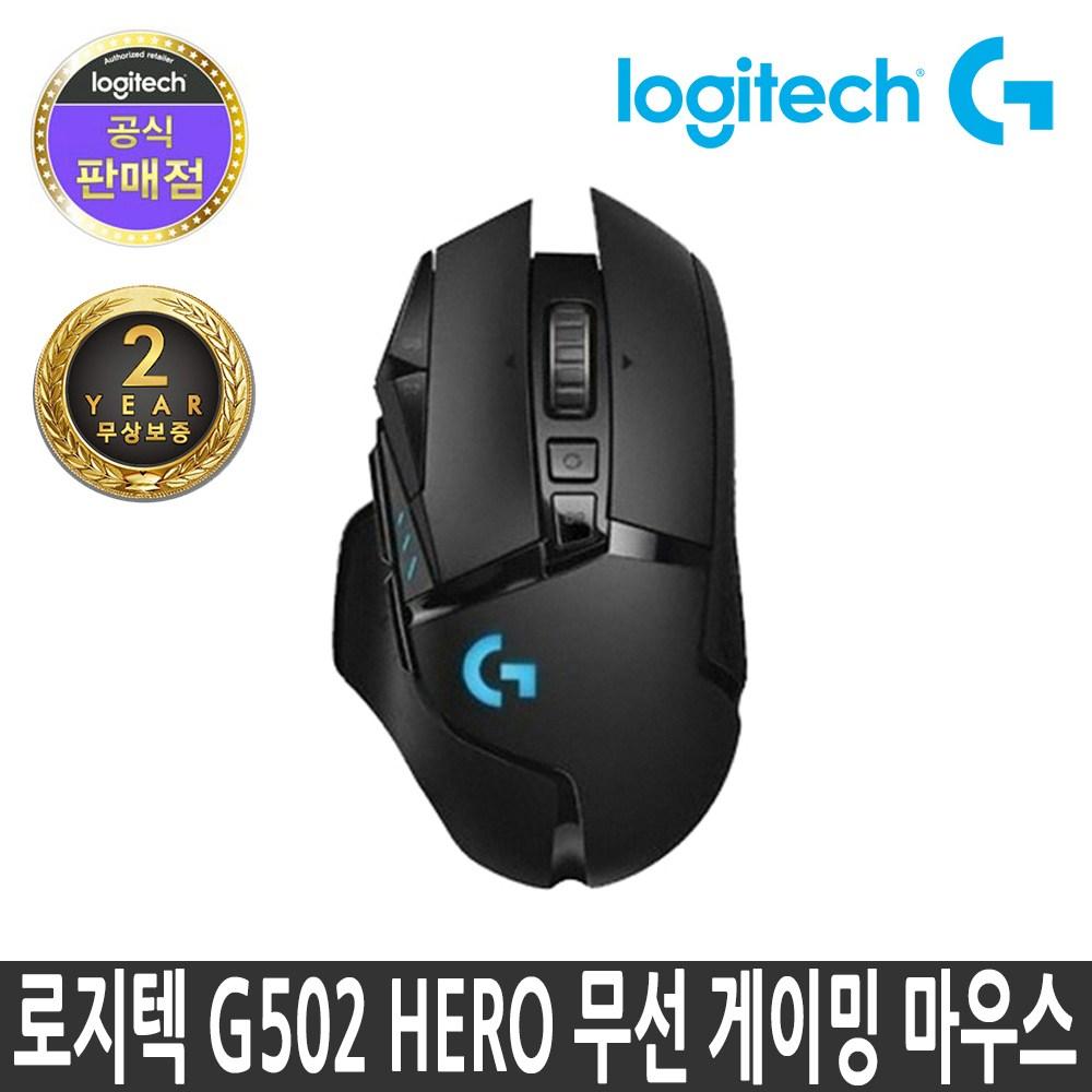 로지텍 정품 게이밍 마우스 모음전, 로지텍 G502 무선 마우스