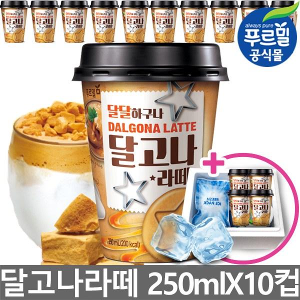 푸르밀 달고나 라떼 250mlX10컵+아이스포장, 250mlX10컵