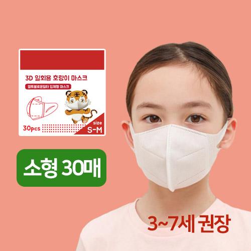 제이라인 무료배송 아동용 호랑이마스크 소형 30매 1set, 1box, 30개