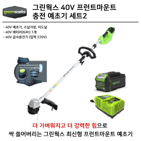 그린웍스 40V 예초기 배터리6ah 급속충전기 세트2