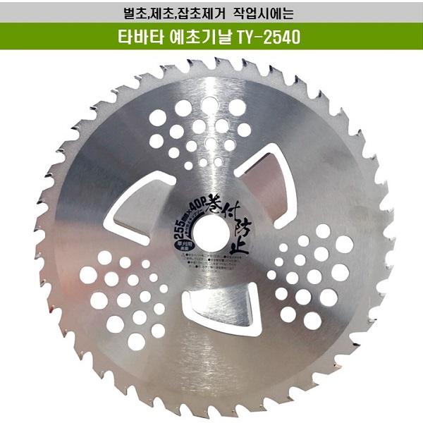 타바타 예초기날 ty-2450 제초기 안전날 초경 원형날 벌초 제초 잡초제거 안전인증, 1개