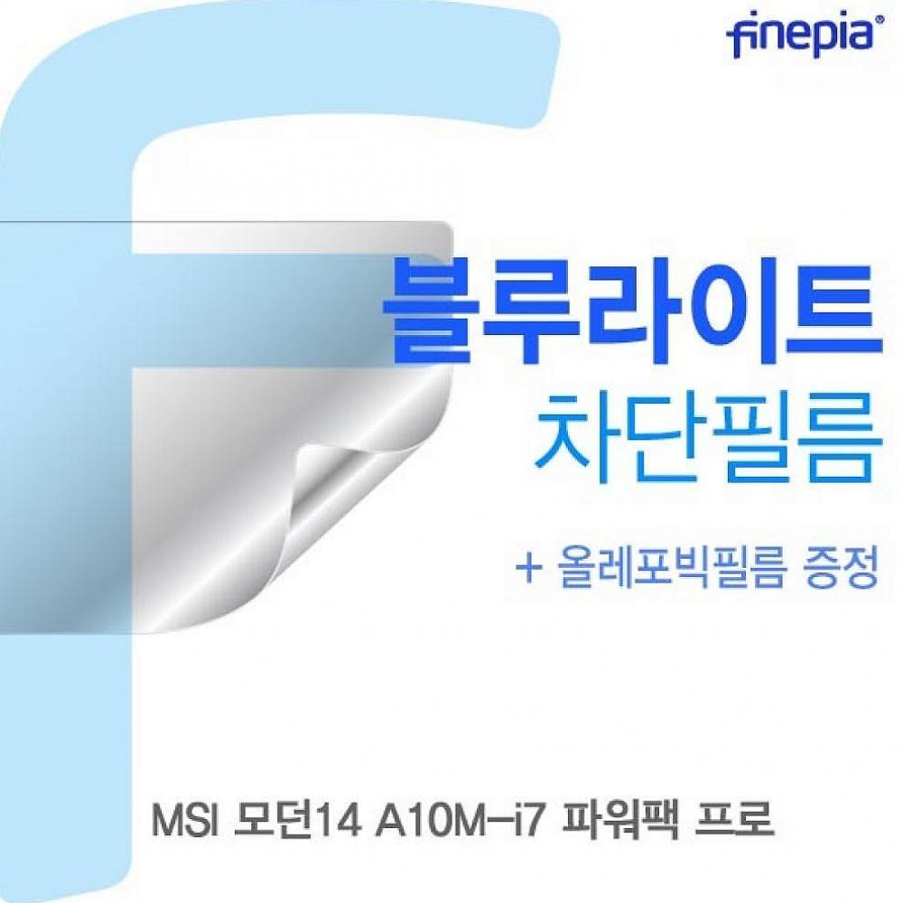 디자인그룹 티에스 MSI 모던14 A10M-i7 파워팩 프로 Bluelight Cut필름 노트북 보호필름, 1