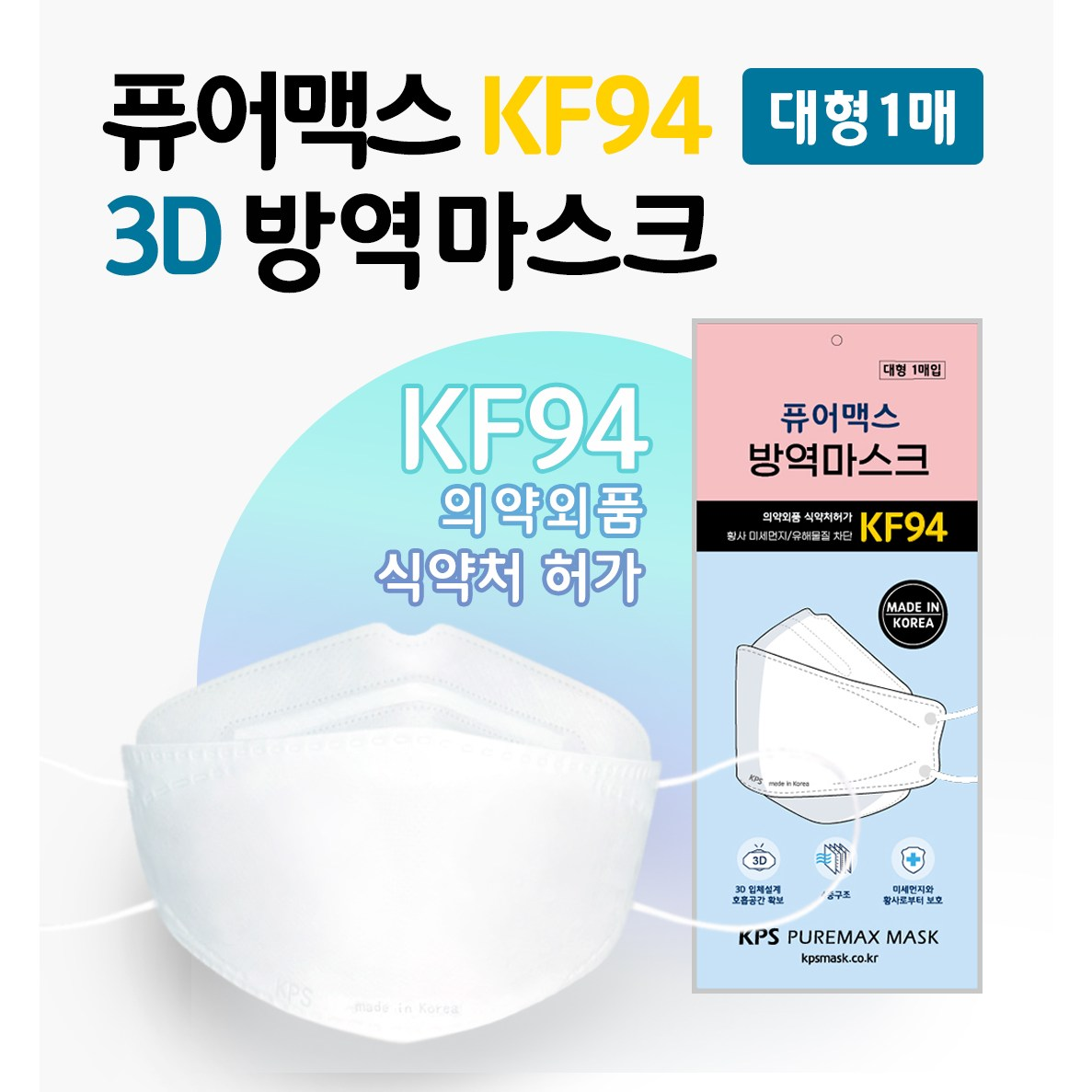 퓨어맥스 식약처 인증 국내산 KF94 마스크 대형 화이트, KF94 - 100매입 (+일반마스크 30매입 증정)