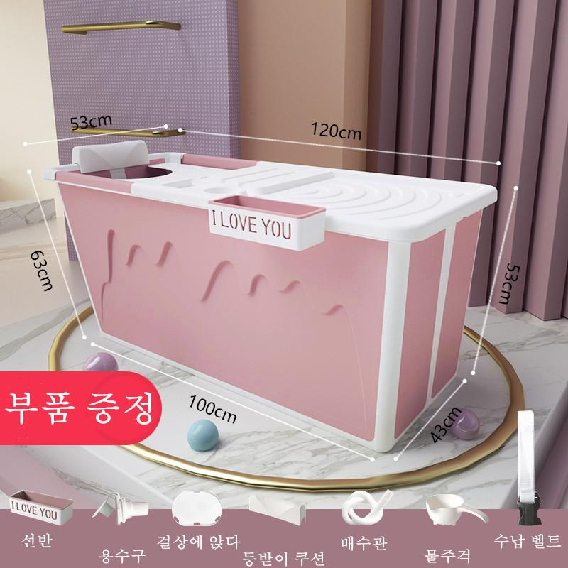 간편하게 접는 욕조 예쁜 욕조 1.2m /1.05m, 1.2m핑크