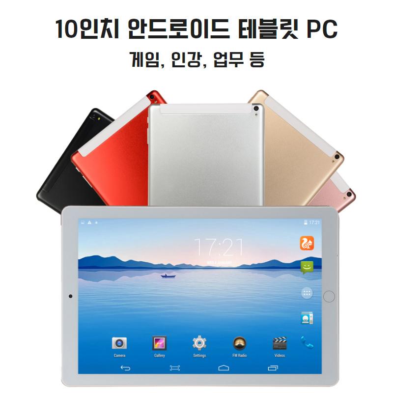 10인치 게임용 인강용 안드로이드 테블릿 PC, 1Ea, red