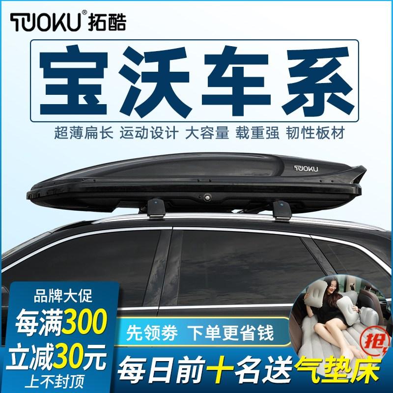 루프박스 자동차 SUV보그바르트 BX7BX6BX5BX3BXi7전용 차량용 캐리어 헤드프레임