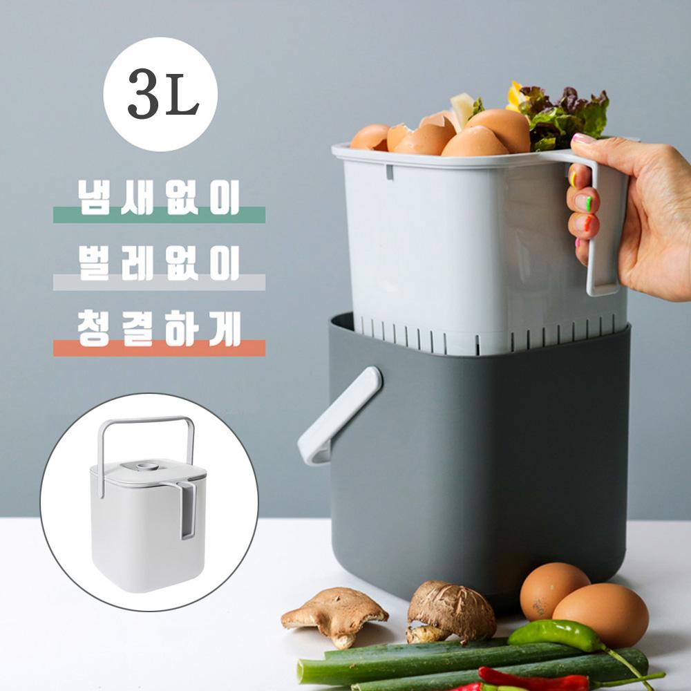 우유몰 3L 분리형 밀폐형 음식물쓰레기통 가정용 음식물처리, 3L 화이트