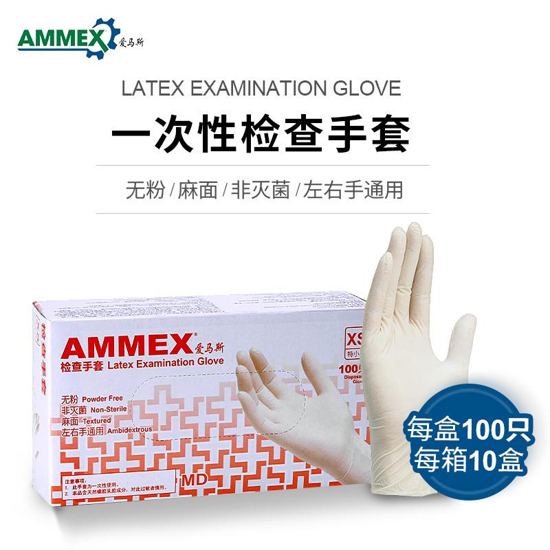 고무장갑 배송비포함 AMMEX얇은스타일 라텍스 검사 장갑 실험실 가정용 고무 100개/케이스, T01-XS, C01-밀크색