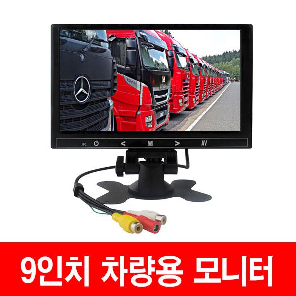 오목조목 9인치 후방카메라용 차량 LCD 모니터
