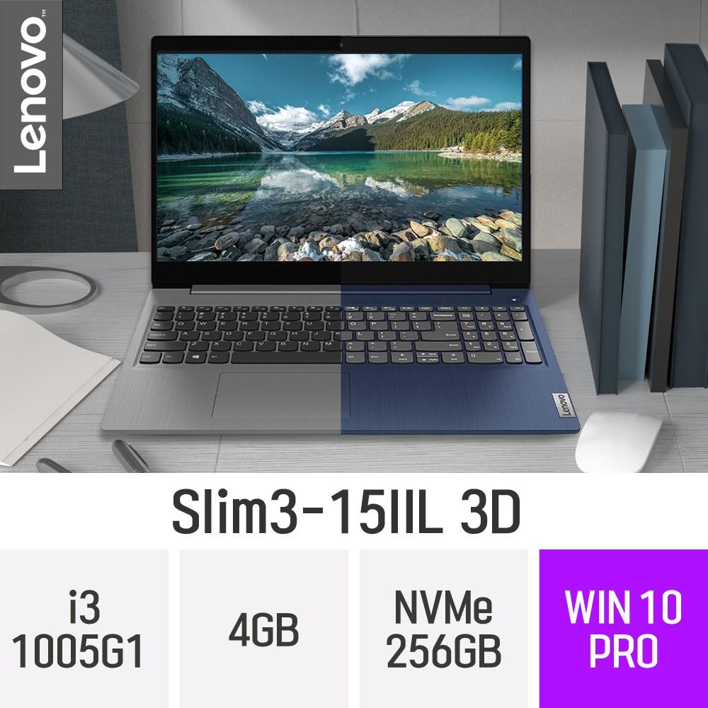 레노버 아이디어패드 Slim3-15IIL 3D [그레이 / 블루] 중, 4GB, 256GB, 윈도우 포함