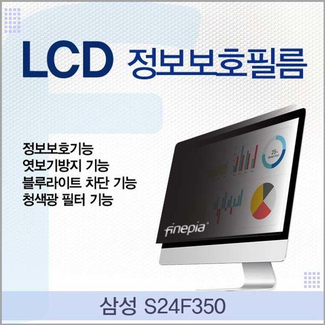 G20R34M201L 삼성 S24F350용 LCD 정보보호필름 2010032037, G노트북R용품M