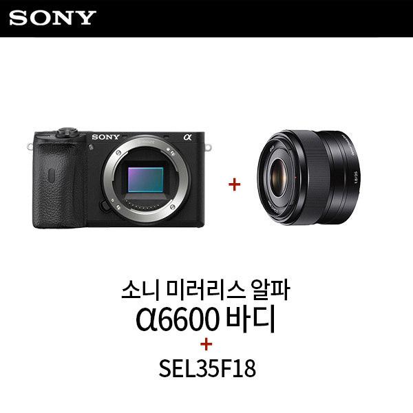 [소니] 미러리스 알파 A6600 바디 + SEL35F18 단렌즈 패키지, 상세 설명 참조