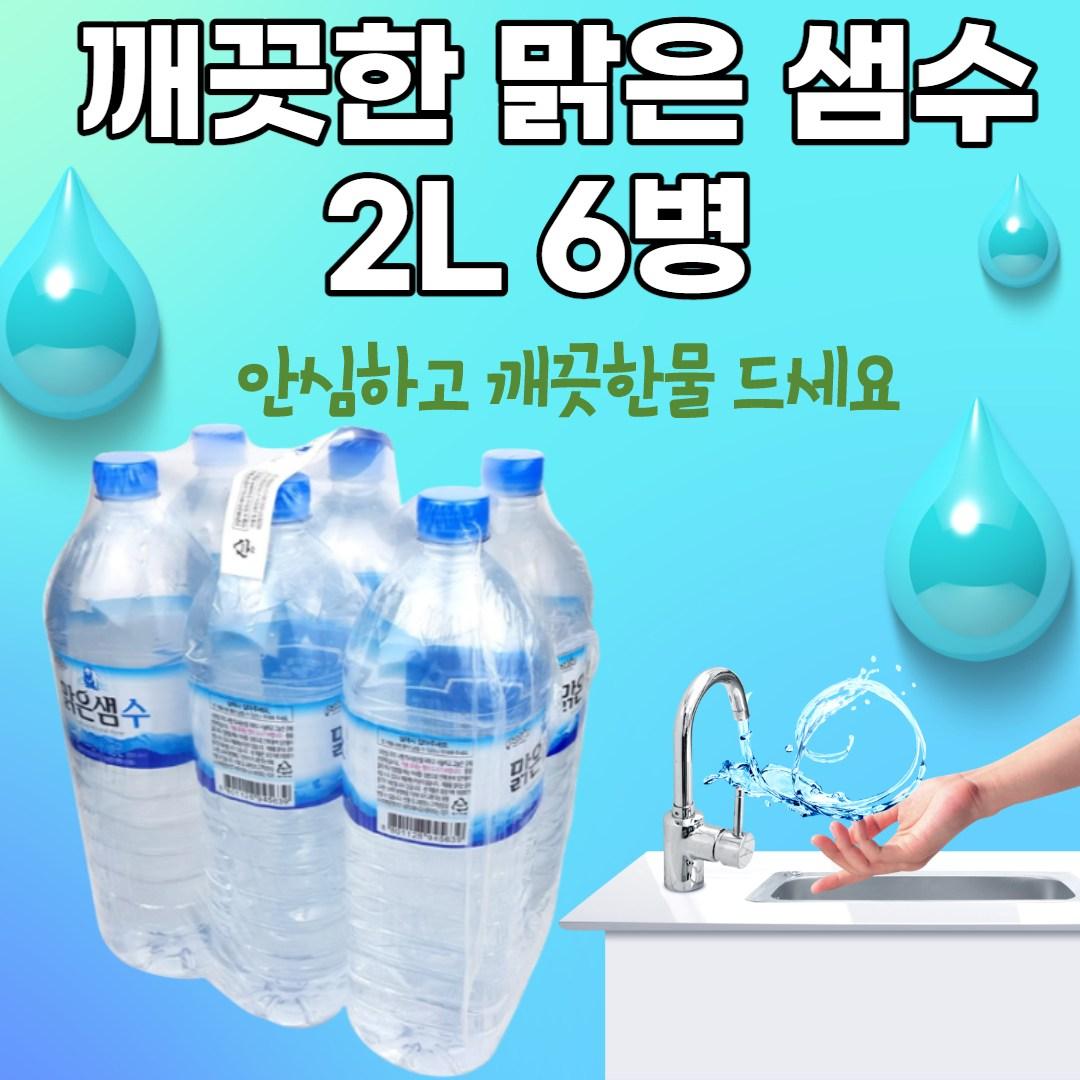 건강윤선생 국산 추천 배달 대용량 안전한 깨끗한 맑은 먹는 물 통 생수 2l 2리터, 6개