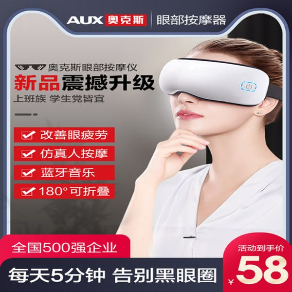 오크스 아이 마사지 장비 눈 안마기 피로 회복 보호, 옵션1 (POP 4652536147)