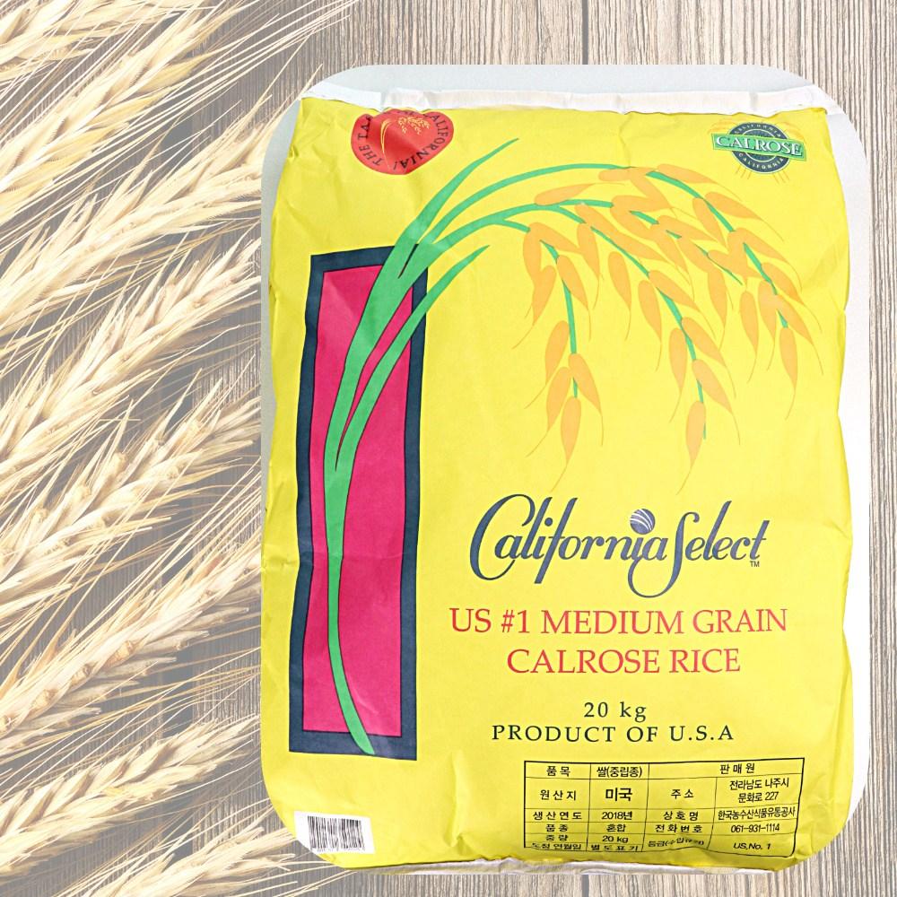 배동바지 쌀(미국산) 20kg 칼로스쌀, 1포