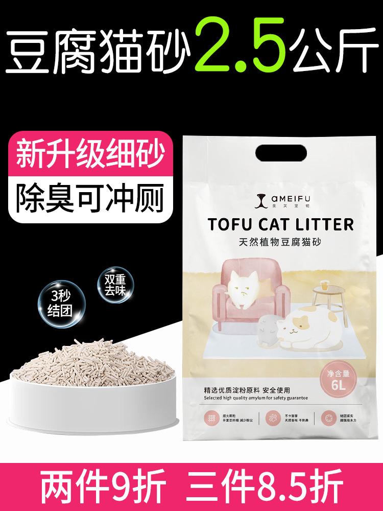고양이흡수형모래 두부 고양이모레 오리지널 악취제거 냄새흡수 뭉침 먼지없는 식용가능 6L고양이용품, T01-오리지널