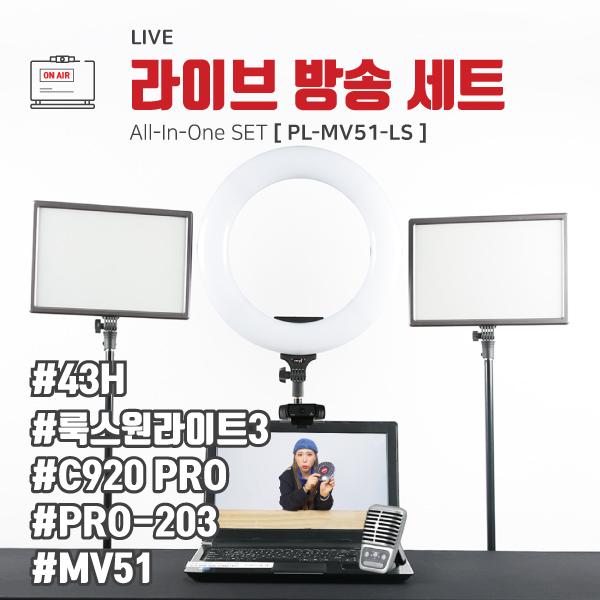 룩스원라이트3 룩스패드43H 라이브방송 PL-MV51-LS, 단일상품