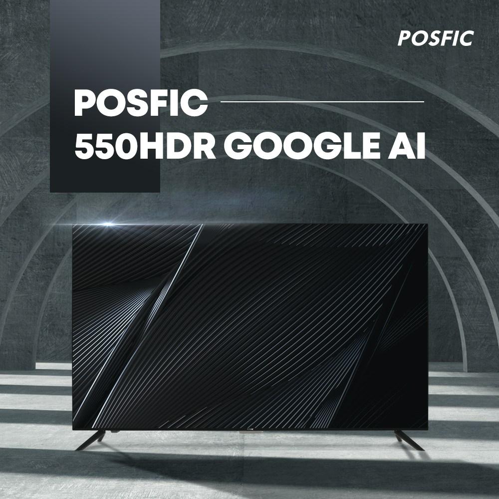 포스픽 베젤리스 안드로이드 구글 TV UHD 55인치 4K, 스탠드 방문설치