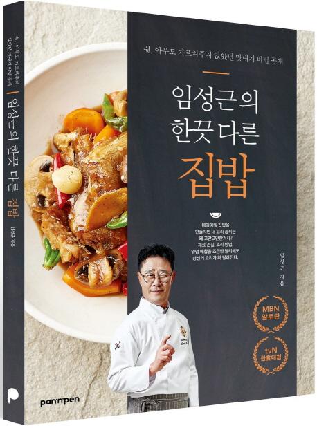 임성근의 한끗 다른 집밥:쉿 아무도 가르쳐주지 않았던 맛내기 비법 공개, PAN n PEN(팬앤펜)