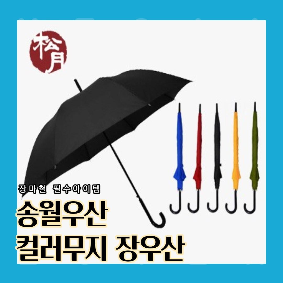 더진진스토리 송월우산 초발수 이중코팅 SW 곡자컬러무지60 장우산 패션 킹스맨우산 장마철우산