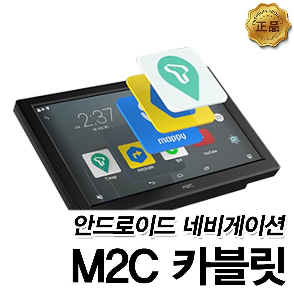 M2C K3 네비매립 카블릿 단품, 8000W(단품만/거치대)
