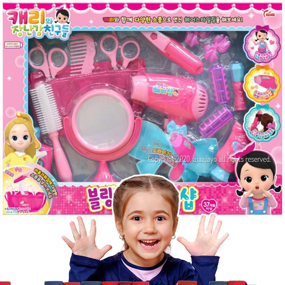 3살 여자아이 선물 미용실놀이 여아 장난감 조카선물, 본문참조