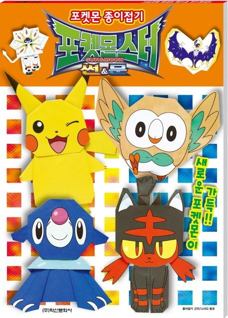 포켓몬스터 썬&문 포켓몬 종이접기:새로운 포켓몬이 가득!!, 학산문화사
