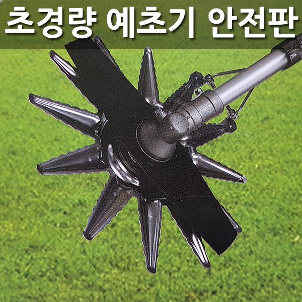 [BRT 예초기 안전판]