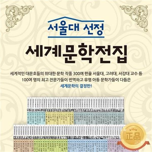 세진북서울대선정 세계문학전집 전100권 모바일상품권