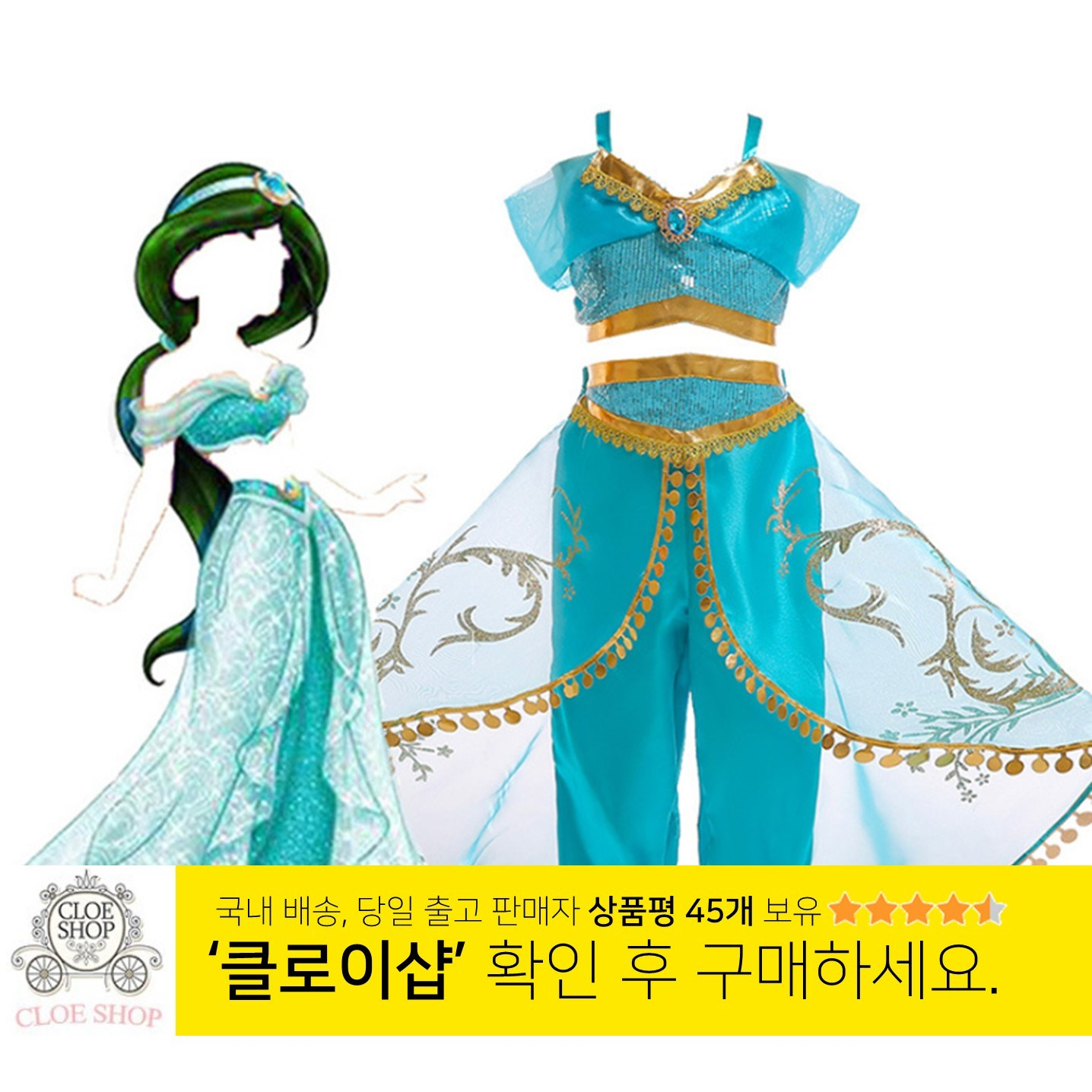 클로이샵 알라딘 의상 자스민 공주 드레스 원피스 캐릭터
