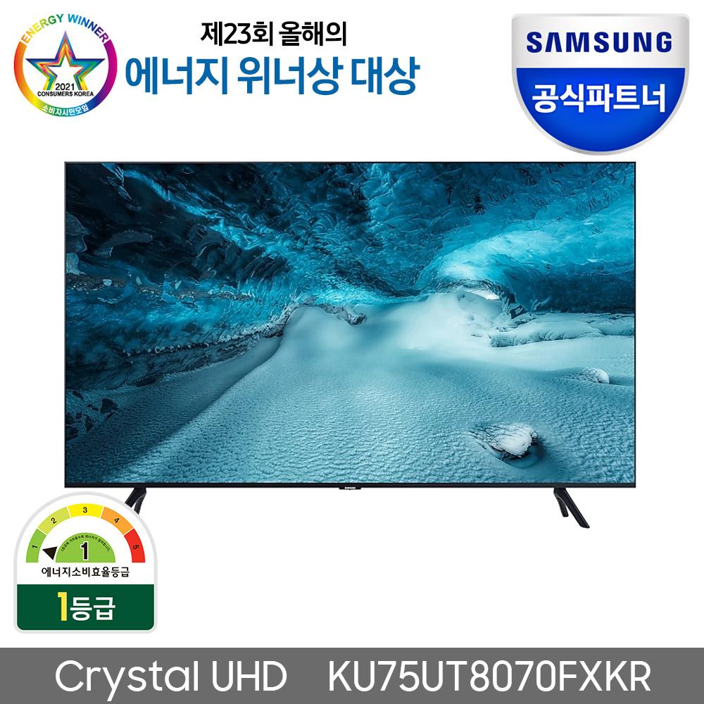 인증점 삼성 크리스탈 UHD TV 189cm(75) KU75UT8070FXKR 전국삼성직배송, 스탠드-S4O
